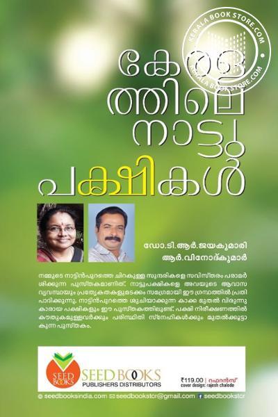 back image of Keralathile Nattu Pakshikal