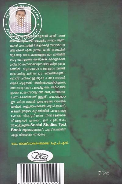back image of Keralathile Navodhanan Shilpikal