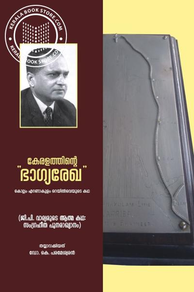 back image of Keralathinte Bhagya Rekha