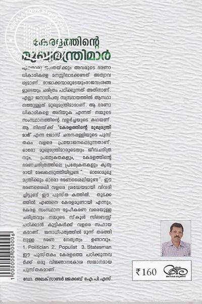 back image of കേരളത്തിന്റെ മുഖ്യമന്ത്രിമാര്