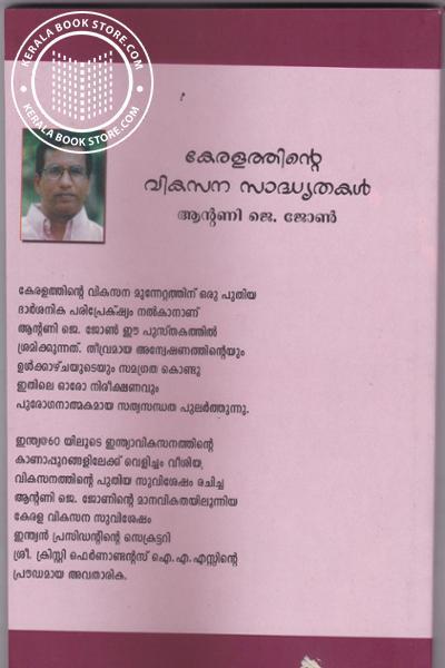 back image of Keralathinte Vikasana Sadhyathakal