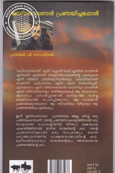 back image of Khadga Ravanan Pranayechappol