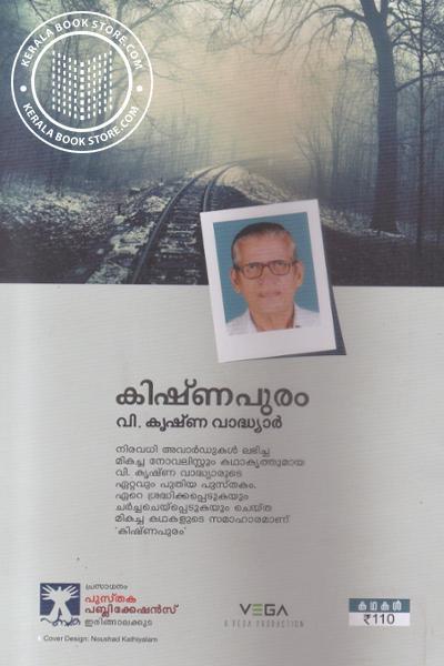 back image of കിഷ്ണപുരം