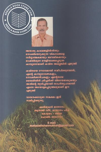 back image of Koorachy