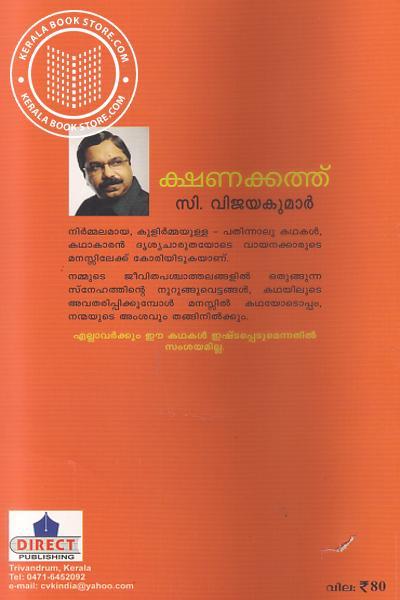 back image of Kshanakkathu