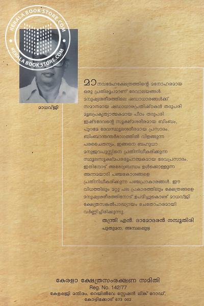 back image of ക്ഷേത്രചൈതന്യ രഹസ്യം
