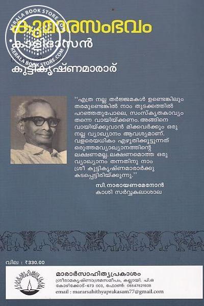 back image of കുമാരസംഭവം