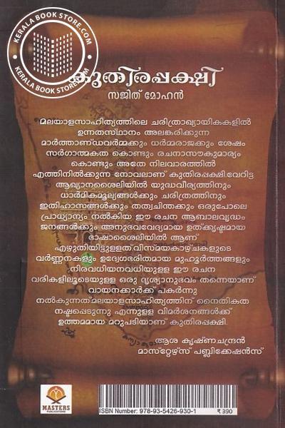 back image of കുതിരപ്പക്ഷി