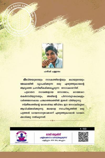 back image of Lothinte Penmakkal