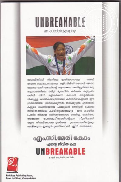 back image of M C Maryi Com Ente Jeevithakatha