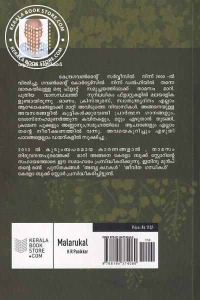 back image of മലരുകള്