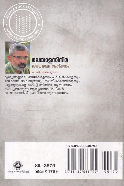 back image of മലയാള സിനിമ ദേശം ഭാഷ സാംസ്കാരം
