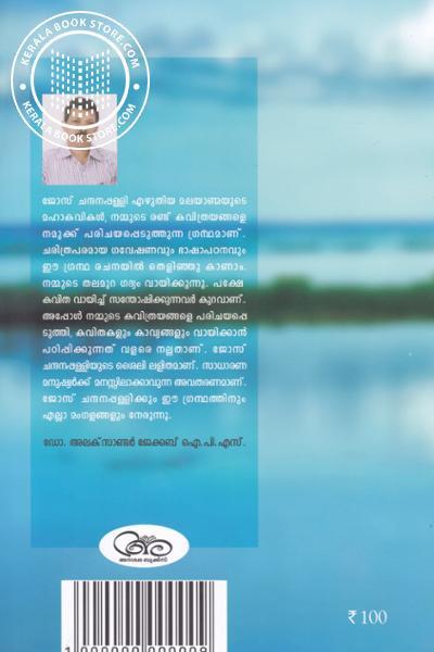 back image of മലയാണ്മയുടെ മഹാകവികള്