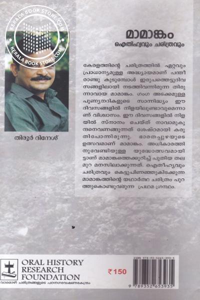 back image of Mamangam Aytheehyavum Charitravum