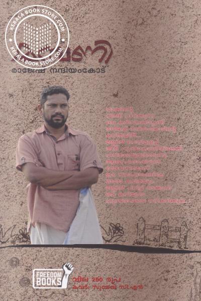 back image of Mampani