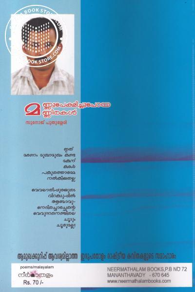 back image of Mannupeskhichu Poya Mannirakal