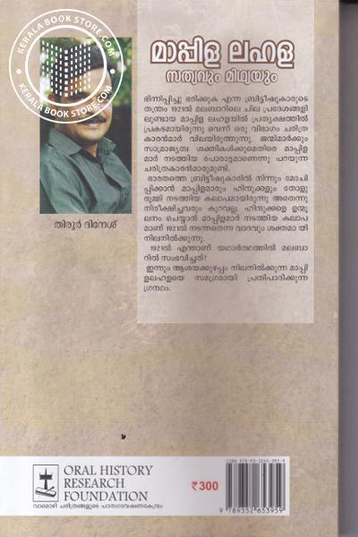 back image of Mappila Lehala Sathyavum Mithyayum