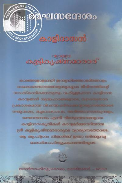 back image of മേഘസന്ദേശം