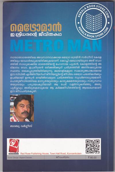back image of മെട്രോമാന്