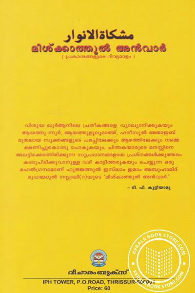 back image of മിശ്ക്കാത്തുല് അന്വാര്