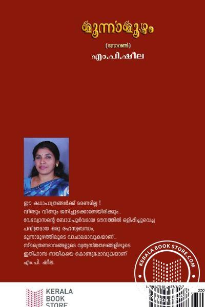 back image of മൂന്നാമൂഴം