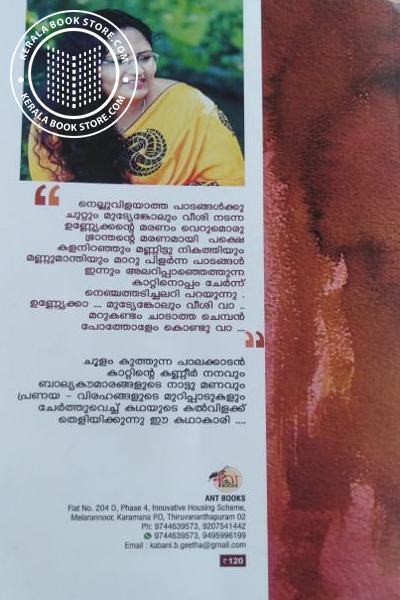 back image of മുട്യേങ്കോല്