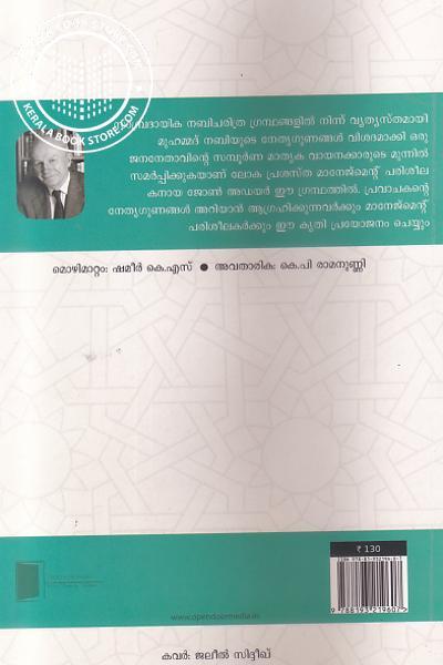 back image of Muhammed Nabiyude Nethritwam