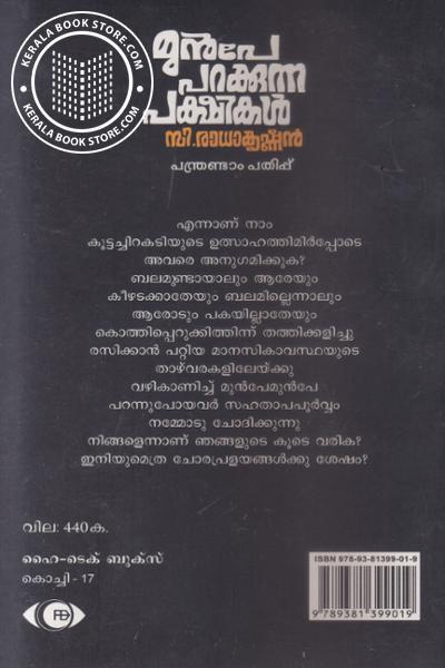 back image of Munpe Parakkunna Pakshikal