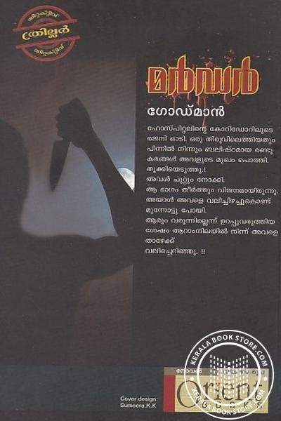 back image of മര്ഡര്