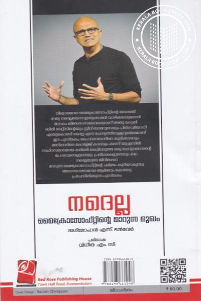 back image of Nadella Microsoftinte Maarunna Mukham