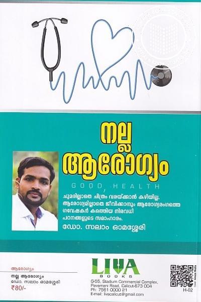 back image of നല്ല ആരോഗ്യം