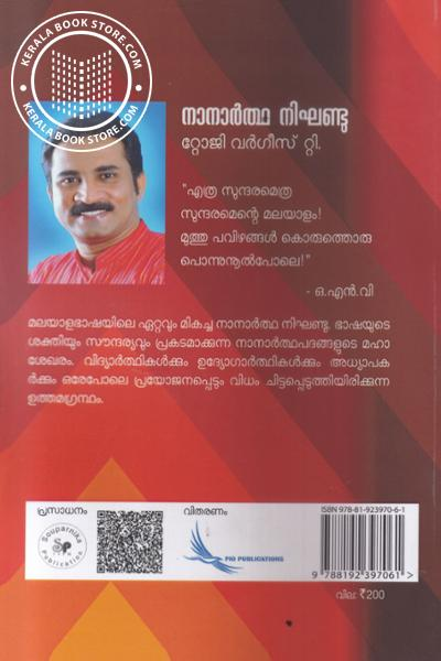 back image of നാനാര്ത്ഥ നിഘണ്ടു