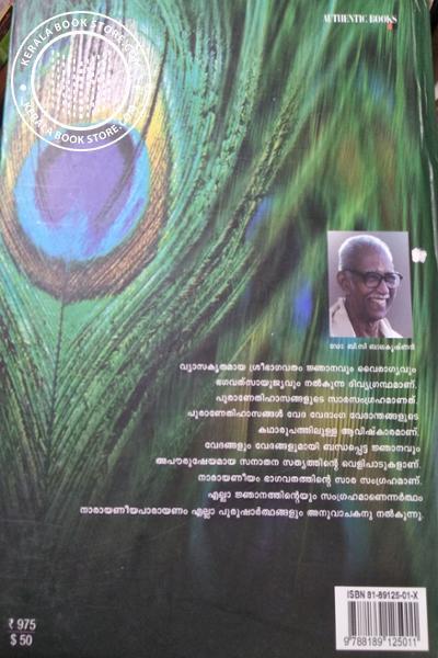 back image of നാരായണീയം