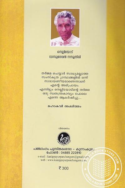 back image of നാരയണീയം - നെല്ലിയോട് വാസുദേവന് നമ്പൂതിരി