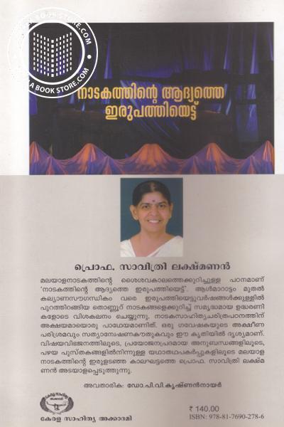 back image of Natakathinte Adhyathe Irupathiyettu