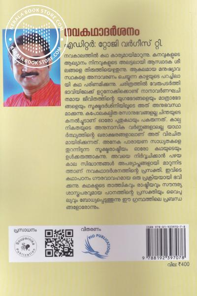 back image of നവകഥാദര്ശനം