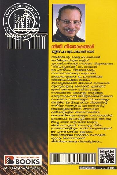 back image of നീതി നിയോഗങ്ങള്