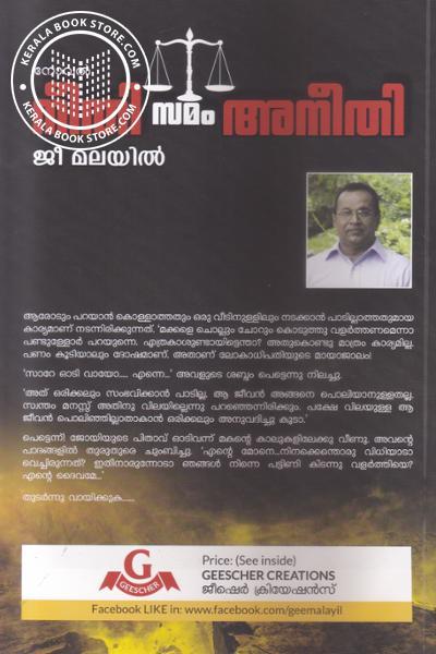 back image of Neethi Samam Aneethi