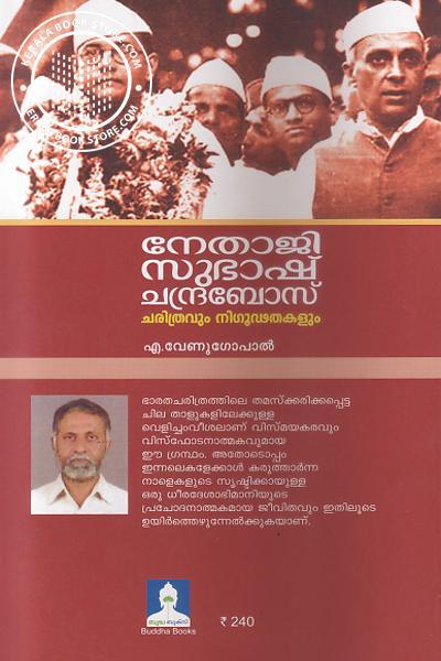 back image of Nethaji Subhash Chnadra Bose