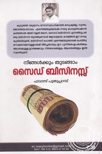 back image of നിങ്ങള്ക്കും തുടങ്ങാം സൈഡ് ബിസിനസ്സ്