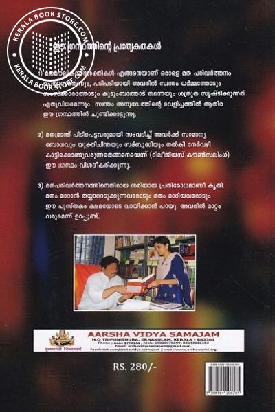 back image of ഞാന് ആതിര