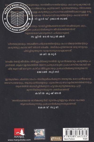 back image of ഞാന് രേഷ്മ