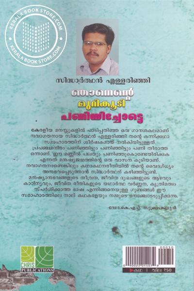 back image of Njanente Murikoodi Paniyichotte