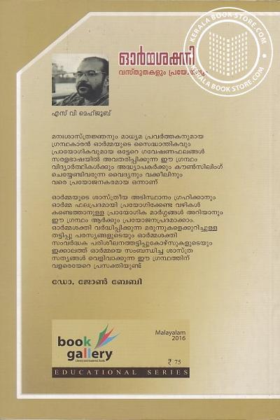 back image of Ormashakthi Vasthuthakalum Prayogavum