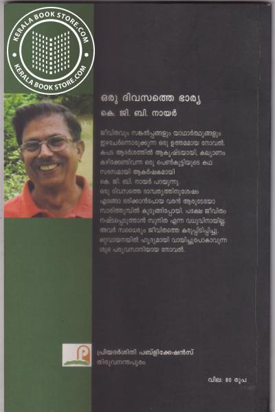 back image of Oru Divasathe Bharaya