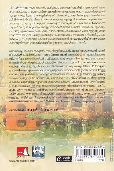 back image of പട്ന ബ്ലുസ്