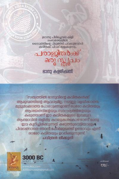back image of Parajitharkku Oru Sthoopam