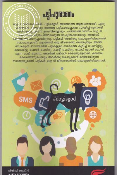 back image of പട്ടിപുരാണം