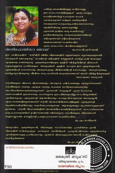 back image of പെണ്കവിത