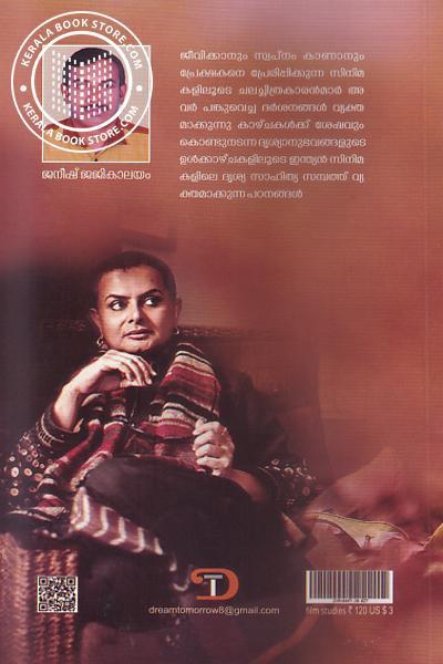 back image of Pesum Patangal